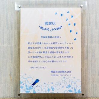 幸せを招く青い鳥の感謝状02