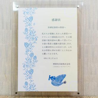 幸せを招く青い鳥の感謝状03