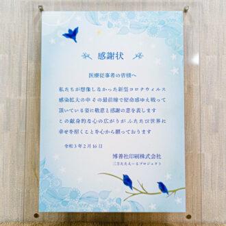 幸せを招く青い鳥の感謝状01