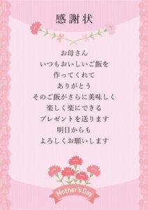 母の日の感謝状