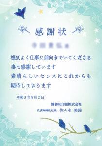 kickoff感謝状-05