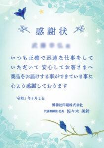 kickoff感謝状-02