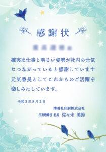 kickoff感謝状-04