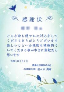 kickoff感謝状-01
