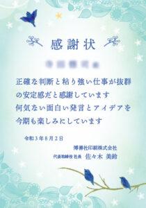 kickoff感謝状-07