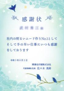 kickoff感謝状-09