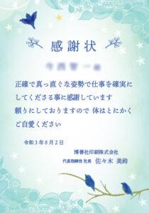kickoff感謝状-03